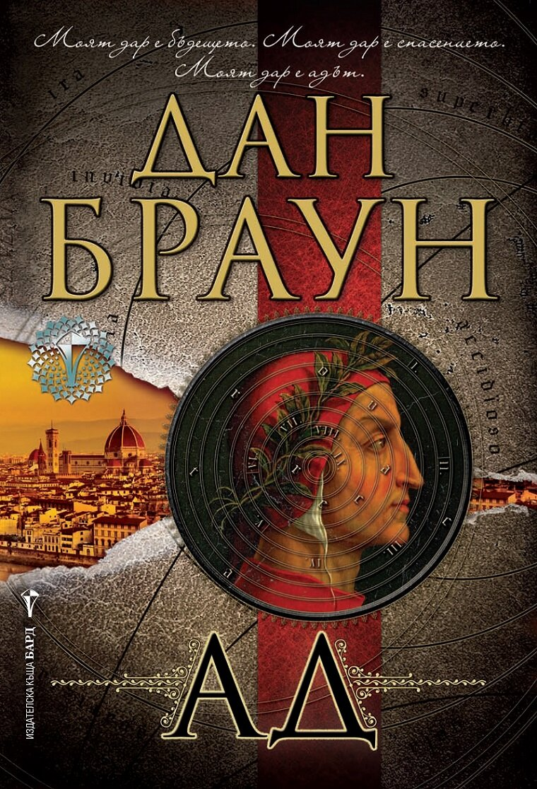 Dan-Brown-Ad-korica